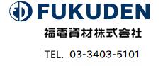 福電資材株式会社